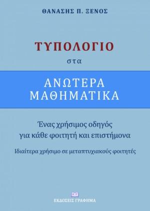 ΤΥΠΟΛΟΓΙΟ ΣΤΑ ΑΝΩΤΕΡΑ ΜΑΘΗΜΑΤΙΚΑ