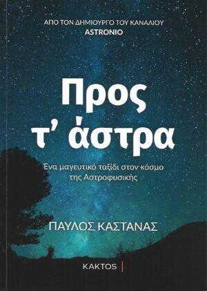 ΠΡΟΣ Τ' ΑΣΤΡΑ