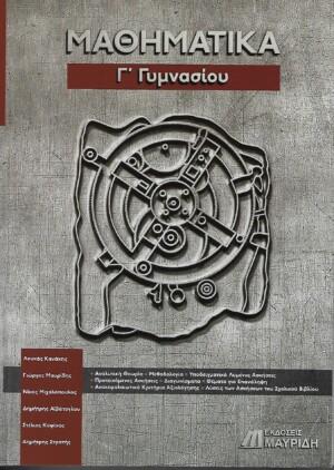 ΜΑΘΗΜΑΤΙΚΑ Γ' ΓΥΜΝΑΣΙΟΥ