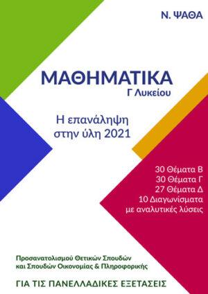 Μαθηματικά Γ Λυκείου – Η Επανάληψη 2021