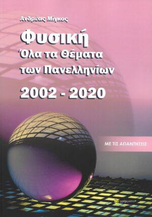 ΦΥΣΙΚΗ ΟΛΑ ΤΑ ΘΕΜΑΤΑ ΤΩΝ ΠΑΝΕΛΛΗΝΙΩΝ 2002-2020