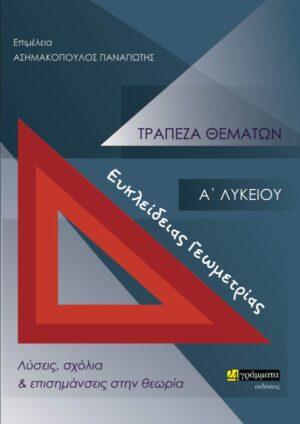 ΤΡΑΠΕΖΑ ΘΕΜΑΤΩΝ Α' ΛΥΚΕΙΟΥ