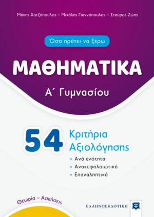 ΜΑΘΗΜΑΤΙΚΑ Α' ΓΥΜΝΑΣΙΟΥ