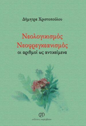 ΝΕΟΛΟΓΙΚΙΣΜΟΣ ΝΕΟΦΡΕΓΚΕΑΝΙΣΜΟΣ