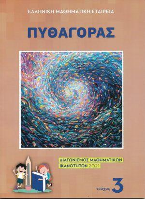 ΠΥΘΑΓΟΡΑΣ Τ.3
