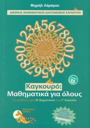 ΚΑΓΚΟΥΡΟ Τ.15